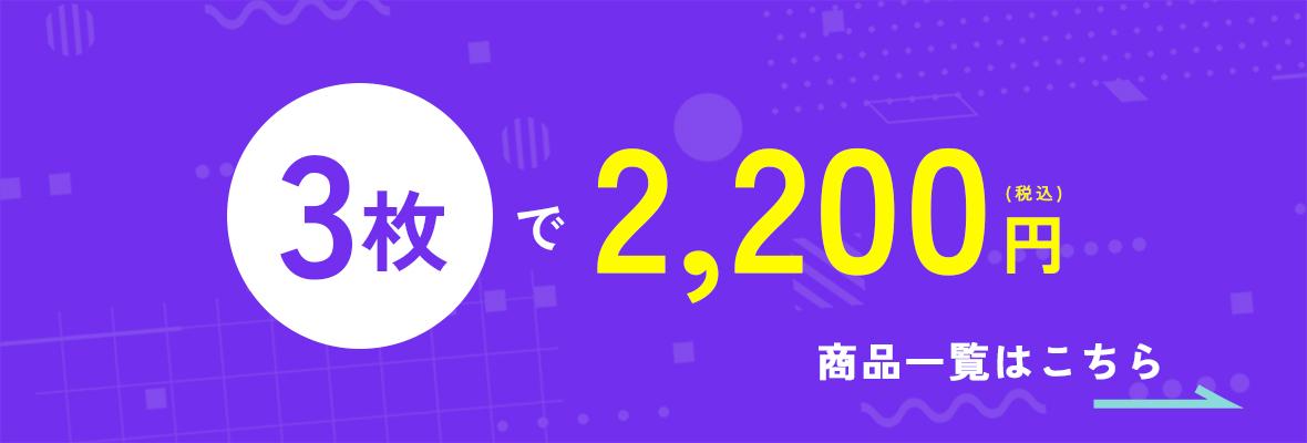 3枚で2,200円