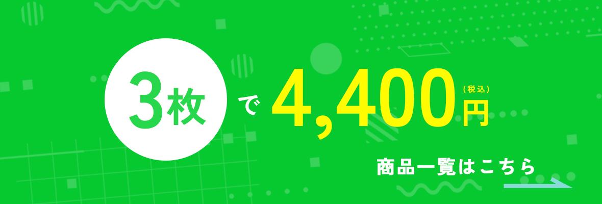 3枚で4,400円